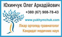 Юхимчук Олег Аркадійович - лікар травматолог, ортопед